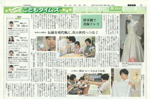 西日本新聞(2017年9月13日)