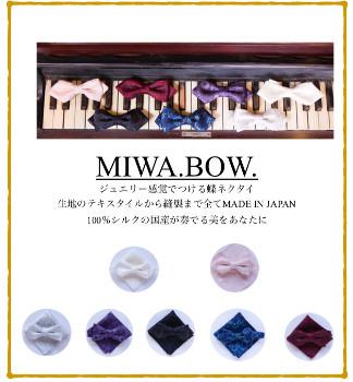 運気アップの博多織蝶ネクタイ・・・MIWA.BOW.の不思議